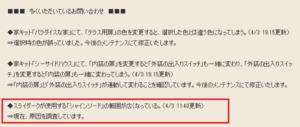 SnapCrab_NoName_2018-4-6_9-40-52_No-00.png